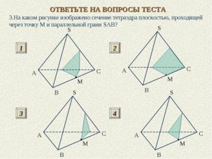 3.На каком рисунке изображено сечение тетраэдра плоскостью, проходящей через