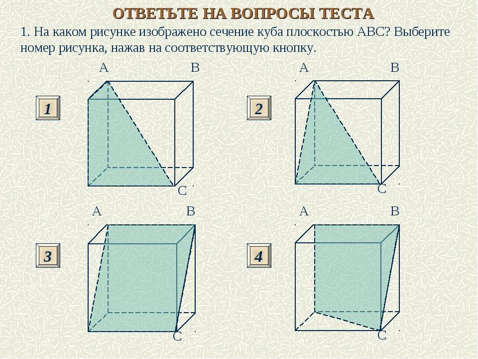 ОТВЕТЬТЕ НА ВОПРОСЫ ТЕСТА 1. На каком рисунке изображено сечение куба плоскос...
