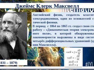 (1831 – 1879) Английский физик, создатель классической электродинамики, один