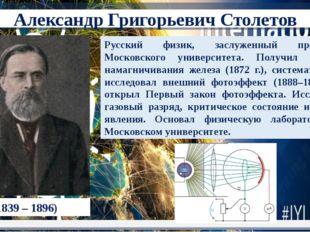 (1839 – 1896) Русский физик, заслуженный профессор Московского университета.