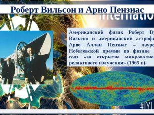 Американский физик Роберт Вудро Вильсон и американский астрофизик Арно Аллан