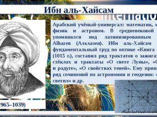 (965–1039) Арабский учёный-универсал: математик, механик, физик и астроном.