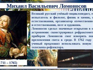 (1711 – 1765) Великий русский учёный-энциклопедист, естество-испытатель и фи