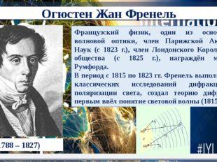 (1788 – 1827) Французский физик, один из основателей волновой оптики, член П
