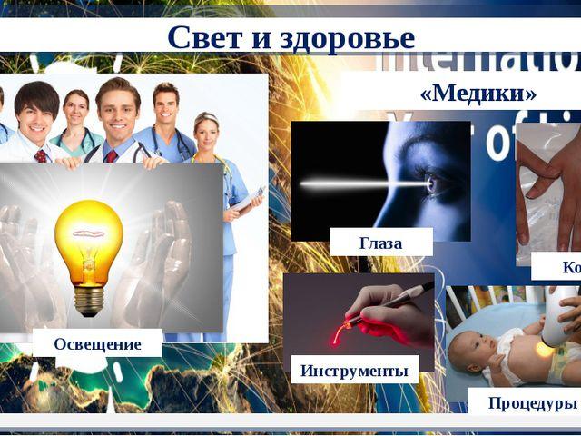 «Медики» Освещение Глаза Кожа Инструменты Процедуры Свет и здоровье