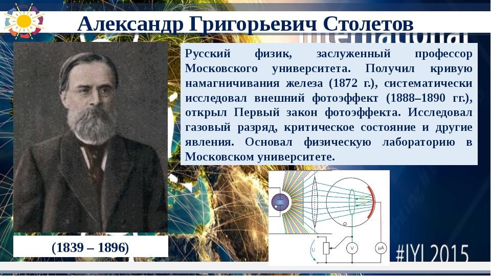 (1839 – 1896) Русский физик, заслуженный профессор Московского университета....