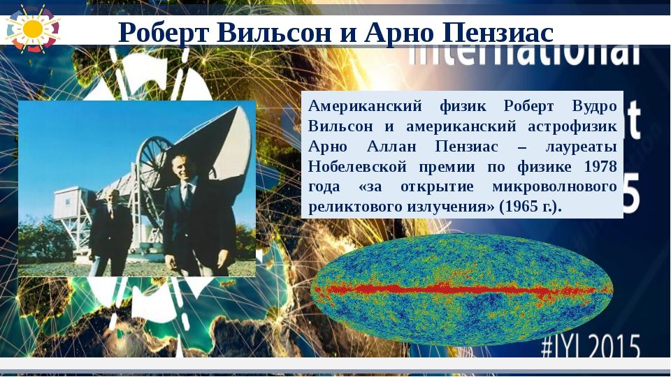 Американский физик Роберт Вудро Вильсон и американский астрофизик Арно Аллан...