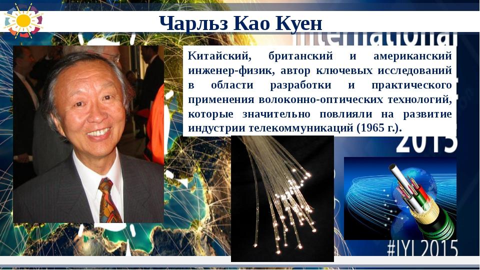 Китайский, британский и американский инженер-физик, автор ключевых исследова...