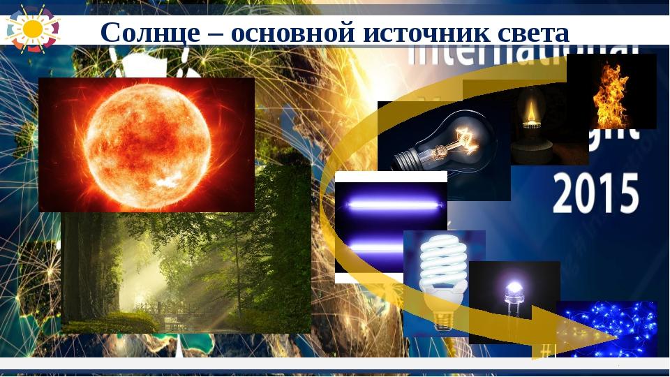 Солнце – основной источник света