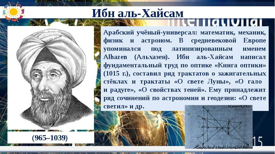 (965–1039) Арабский учёный-универсал: математик, механик, физик и астроном....