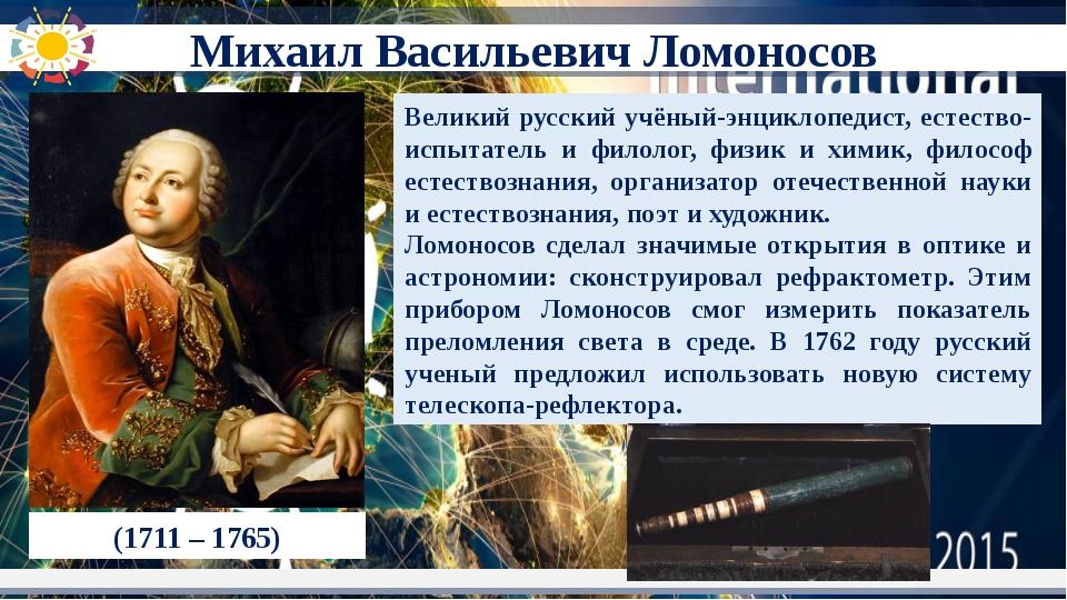 (1711 – 1765) Великий русский учёный-энциклопедист, естество-испытатель и фи...