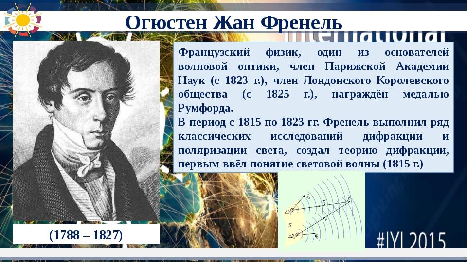 (1788 – 1827) Французский физик, один из основателей волновой оптики, член П...