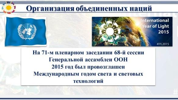 C:\Users\matveevkv\Desktop\Классный час Свет\02.10.15.Свет и световые технологии в жизни человека.2\present\Слайд2.JPG