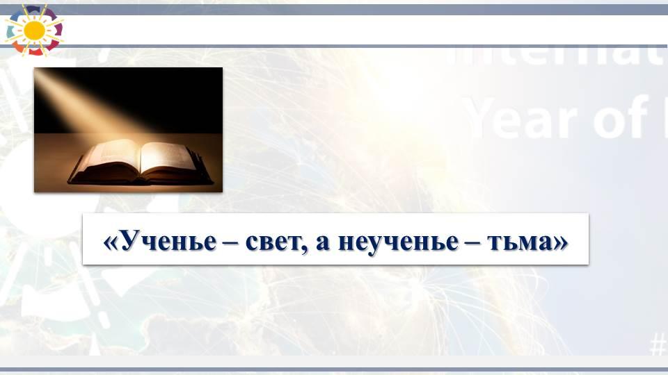 C:\Users\matveevkv\Desktop\Классный час Свет\08.10.15.Свет и световые технологии в жизни человека.2\present\Слайд24.jpg