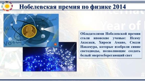 C:\Users\matveevkv\Desktop\Классный час Свет\02.10.15.Свет и световые технологии в жизни человека.2\present\Слайд12.JPG