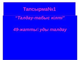 """Тапсырма№1 """"Талдау-табыс кілті"""" 49-жаттығуды талдау"""