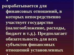 Директивный финансовый механизм разрабатывается для финансовых отношений, в к