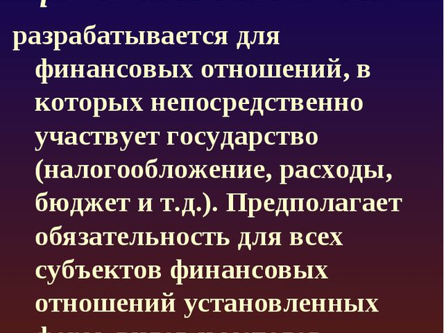 Директивный финансовый механизм разрабатывается для финансовых отношений, в к...
