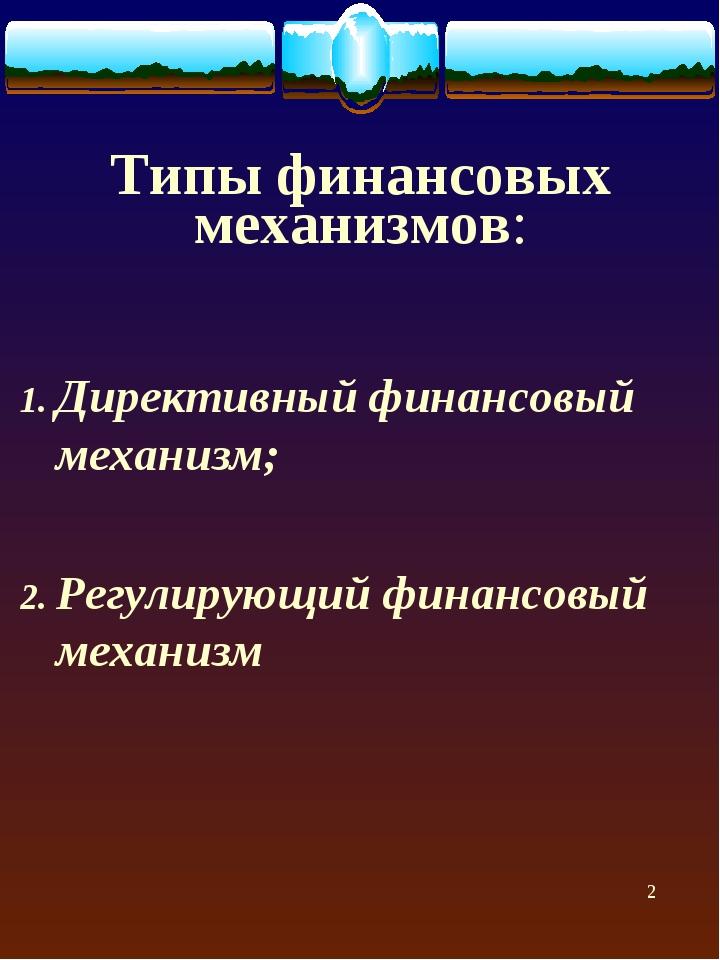 Типы финансовых механизмов: Директивный финансовый механизм; Регулирующий фин...
