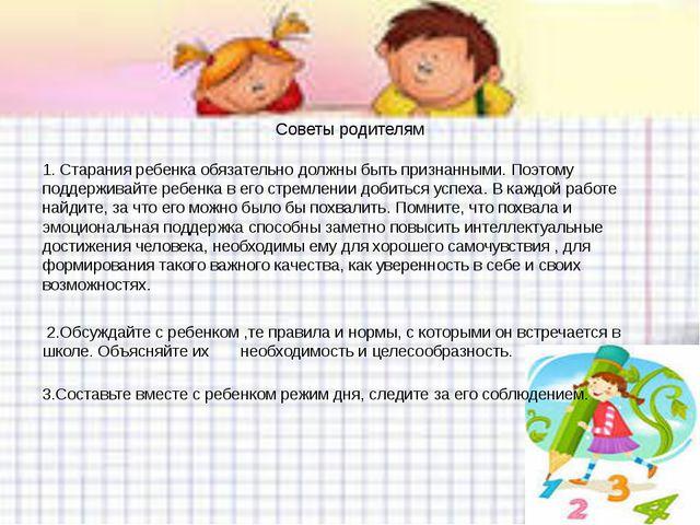 Советы родителям 1. Старания ребенка обязательно должны быть признанными. Поэ...