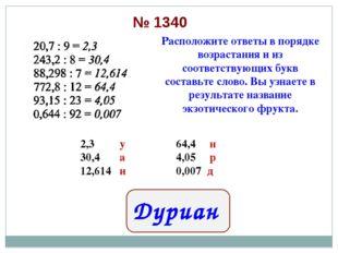 № 1340 2,3 у 64,4 н 30,4 а 4,05 р 12,614 и 0,007 д Расположите ответы в пор