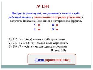 Цифры (кроме нуля), полученные в ответах трёх действий задачи , расположите в