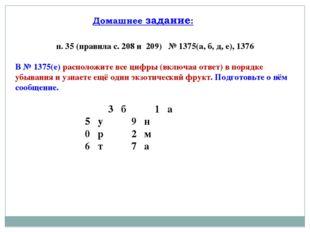 п. 35 (правила с. 208 и 209) № 1375(а, б, д, е), 1376 В № 1375(е) расположите