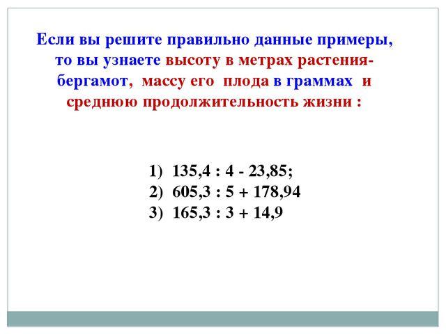 1) 135,4 : 4 - 23,85; 2) 605,3 : 5 + 178,94 3) 165,3 : 3 + 14,9 Если вы реши...