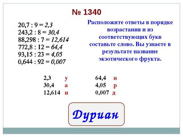 № 1340 2,3 у 64,4 н 30,4 а 4,05 р 12,614 и 0,007 д Расположите ответы в пор...