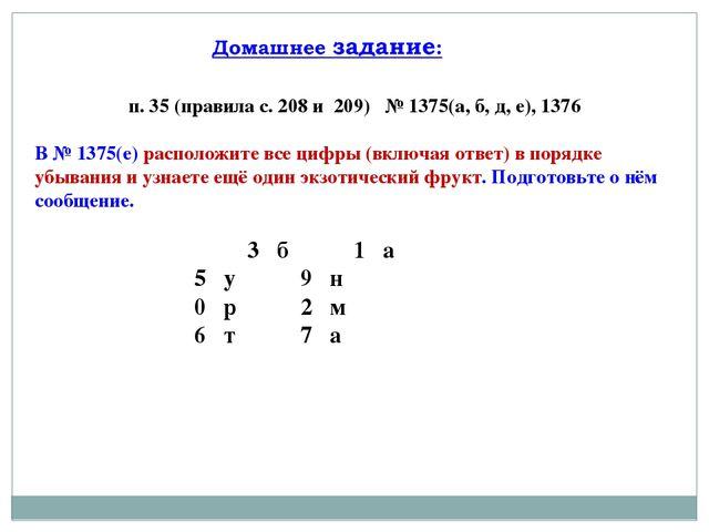 п. 35 (правила с. 208 и 209) № 1375(а, б, д, е), 1376 В № 1375(е) расположите...