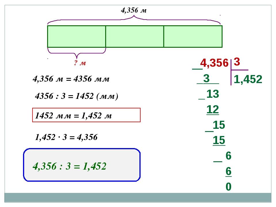 4,356 м = 4356 мм 4356 : 3 = 1452 (мм) 1452 мм = 1,452 м 1,452 · 3 = 4,356 4,...