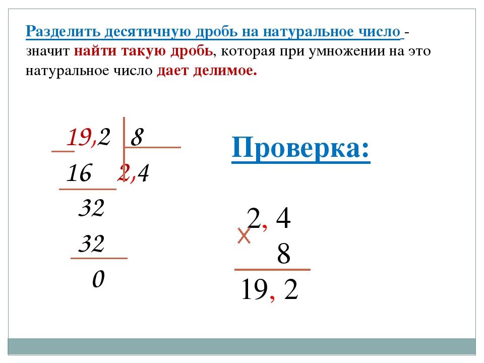 Разделить десятичную дробь на натуральное число - значит найти такую дробь, к...