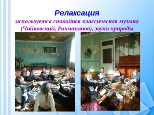 Релаксация используется спокойная классическая музыка (Чайковский, Рахманинов