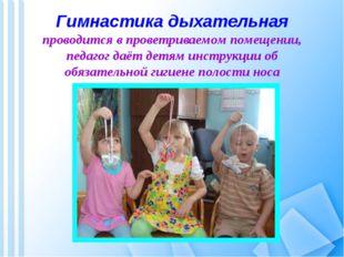 Гимнастика дыхательная проводится в проветриваемом помещении, педагог даёт де