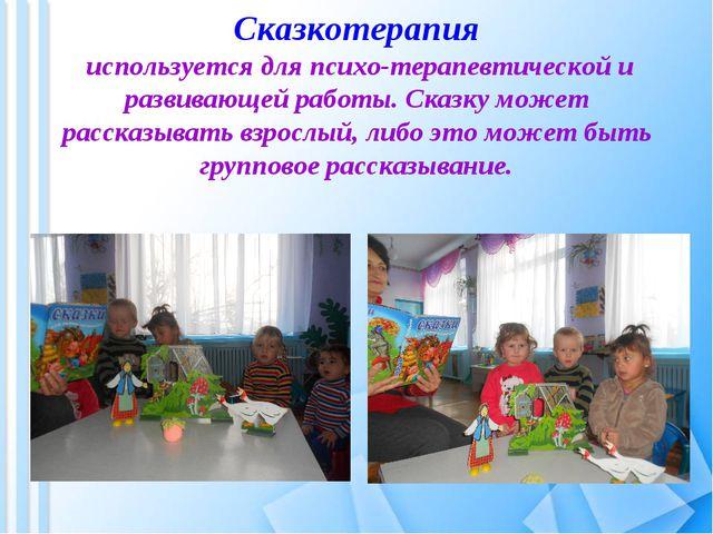 Сказкотерапия используется для психо-терапевтической и развивающей работы. Ск...