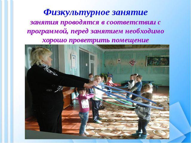 Физкультурное занятие занятия проводятся в соответствии с программой, перед з...