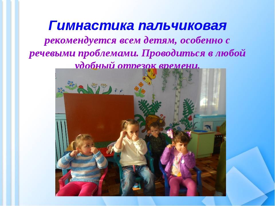 Гимнастика пальчиковая рекомендуется всем детям, особенно с речевыми проблем...