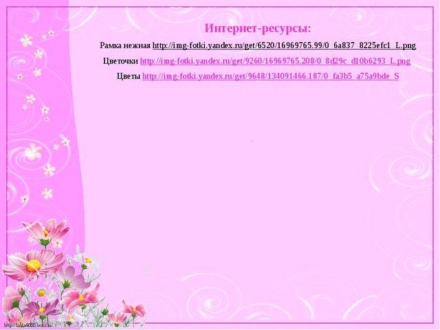 Интернет-ресурсы: Рамка нежная http://img-fotki.yandex.ru/get/6520/16969765.9...