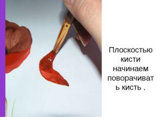 Плоскостью кисти начинаем поворачивать кисть .