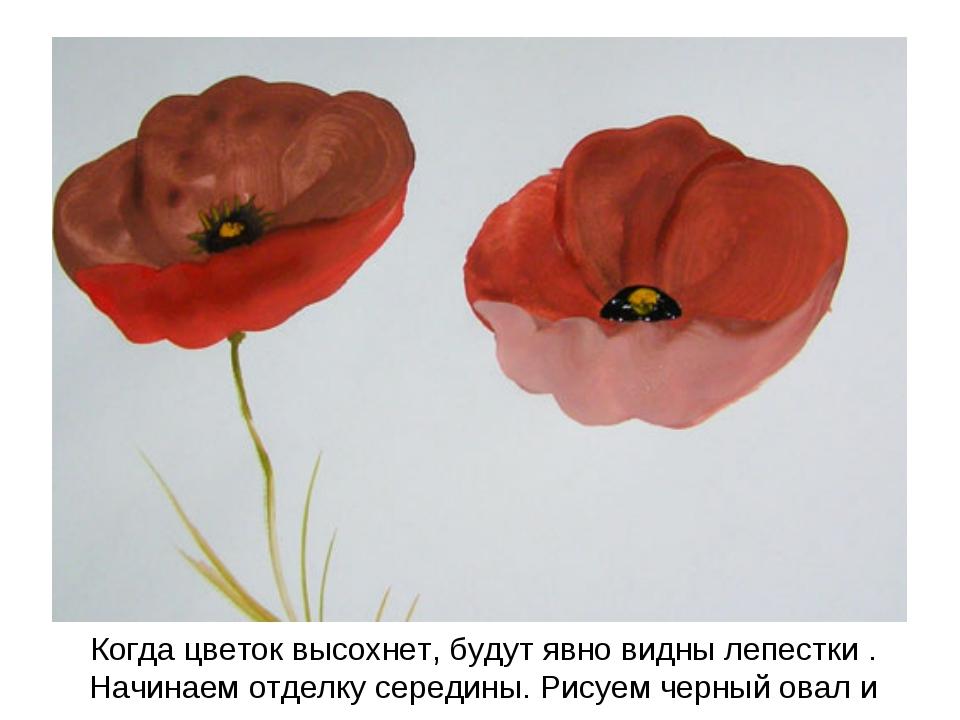 Когда цветок высохнет, будут явно видны лепестки . Начинаем отделку середины....