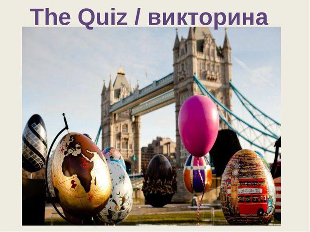 The Quiz / викторина