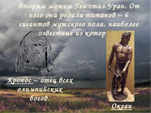 Вторым мужем Геи стал Уран. От него она родила титанов – 6 гигантов мужского