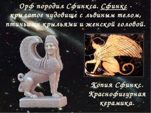 Орф породил Сфинкса. Сфинкс - крылатое чудовище с львиным телом, птичьими кры