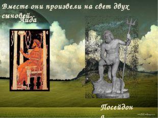 Вместе они произвели на свет двух сыновей - Аида Посейдона