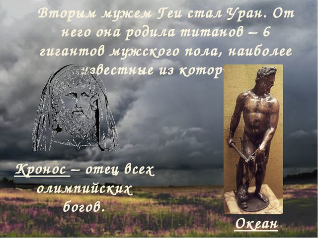 Вторым мужем Геи стал Уран. От него она родила титанов – 6 гигантов мужского...