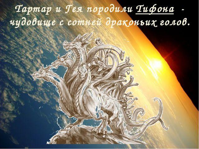Тартар и Гея породили Тифона - чудовище с сотней драконьих голов.