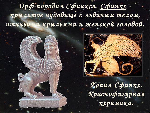 Орф породил Сфинкса. Сфинкс - крылатое чудовище с львиным телом, птичьими кры...