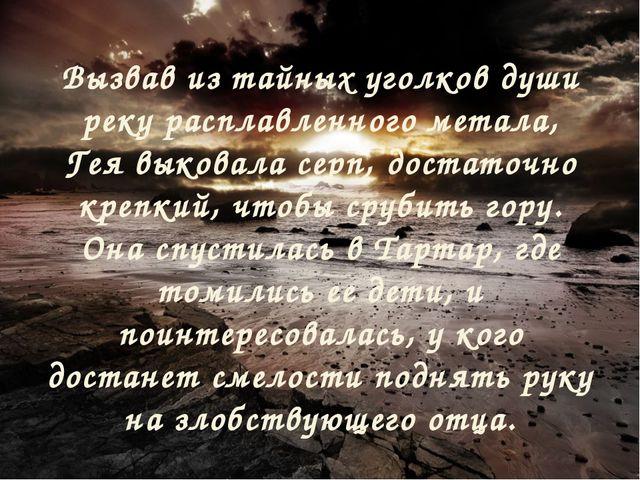 Вызвав из тайных уголков души реку расплавленного метала, Гея выковала серп,...