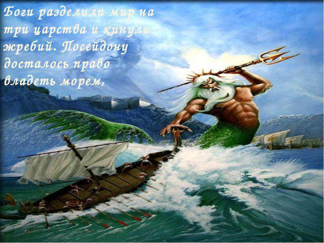 Боги разделили мир на три царства и кинули жребий. Посейдону досталось право...