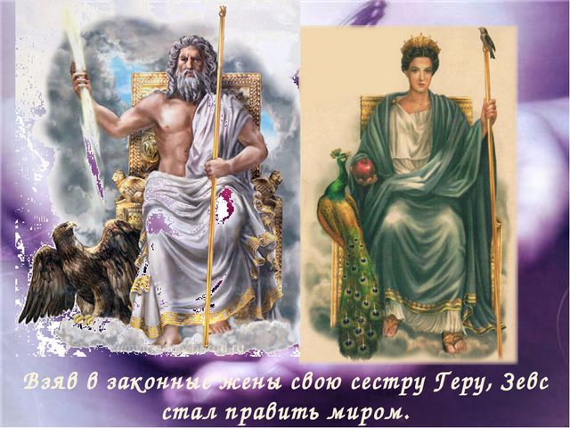 Взяв в законные жены свою сестру Геру, Зевс стал править миром.